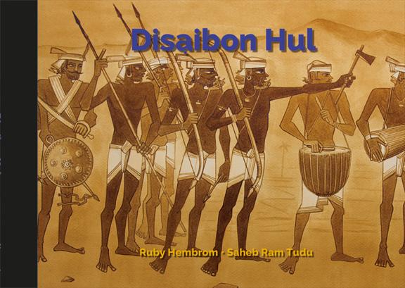 Disaibon Hul